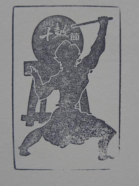 十鼓文創園區 (49).JPG