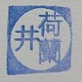 後壁 荷蘭井 湧泉民宿 (7).JPG
