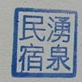 後壁 荷蘭井 湧泉民宿 (8).JPG