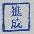 後壁 進成自轉車店 (3).JPG