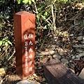 九九峰健行步道 (13).JPG
