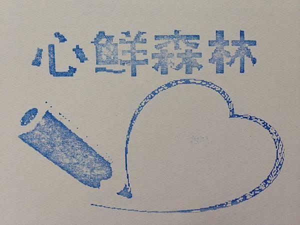 心仙森林印章 (2).JPG
