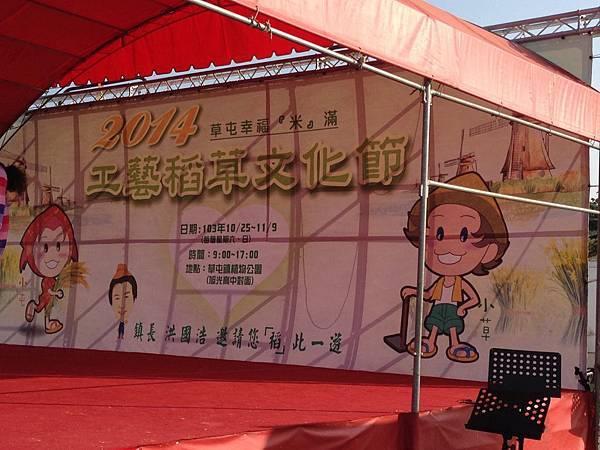 2014 工藝稻草文化節 (6).JPG