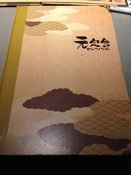 元定食 (1).JPG