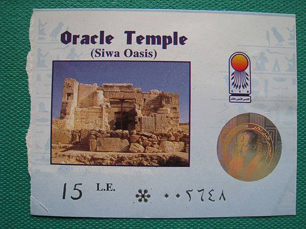 Siwa Temple of the Oracle (1).JPG