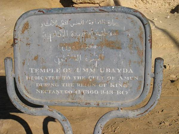 Siwa Temple of Umm Obeuda (1).JPG