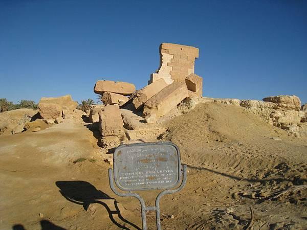Siwa Temple of Umm Obeuda (2).JPG