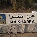 Ain Khadra湧泉 (2).JPG