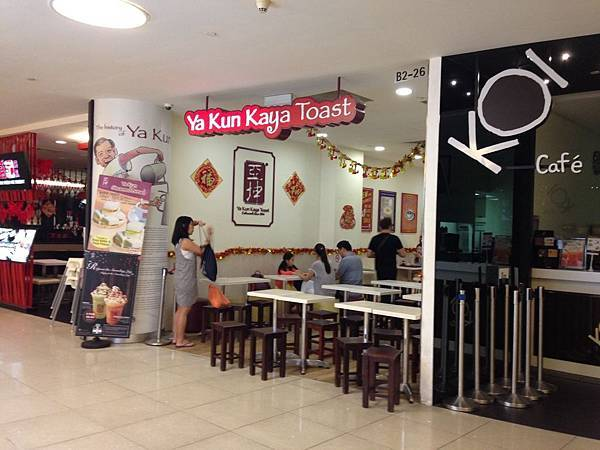 Yu Kun Kaya Toast (1).JPG