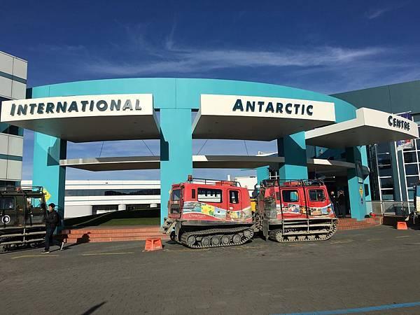 南極國際中心 (27).JPG