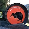 Kiwi Birdlife Park.JPG