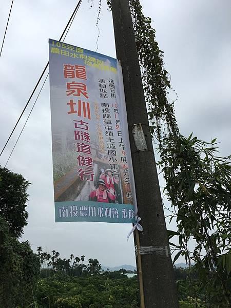 龍泉圳隧道健行 (22).JPG