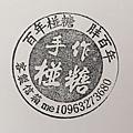 台南市 孔廟 魅力商圈 (1).JPG
