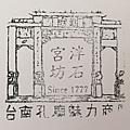 台南市 孔廟 魅力商圈 (2).JPG