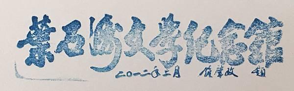 台南市 葉石濤文學紀念館 (1).JPG