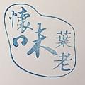 台南市 葉石濤文學紀念館 (2).JPG