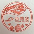 20170107 台南高鐵站 (1).JPG