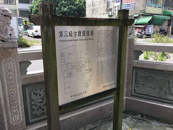 龍德廟 (4).JPG