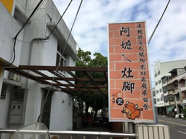御史里集會所 (25).JPG