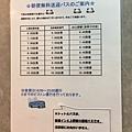 東橫 INN 淺草藏前雷門 (8).JPG