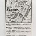 東橫 INN 淺草藏前雷門 (12).JPG