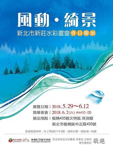 20180610 板橋435藝文特區 (9).JPG