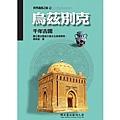 烏茲別克 千年古國 世界遺產之旅16.jpg