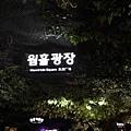 Gwangmyeong Cave (11).JPG