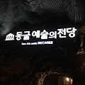 Gwangmyeong Cave (15).JPG