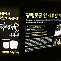 Gwangmyeong Cave (35).JPG