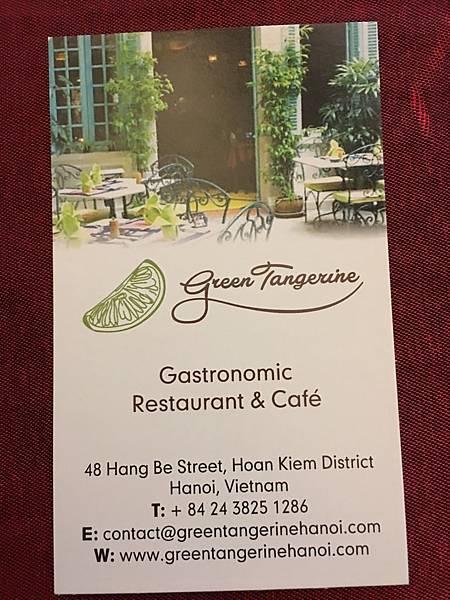 Green Tangerine法式餐廳 (13).JPG