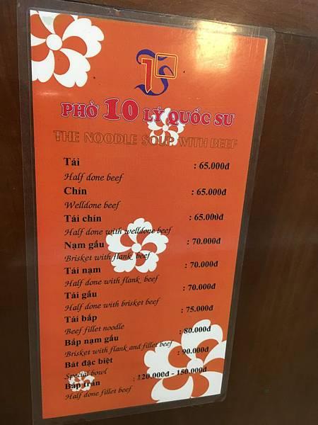Pho 10牛肉河粉晚餐 (2).JPG