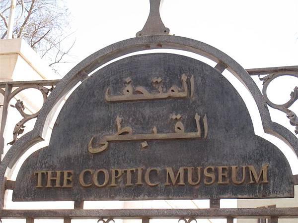 Coptic Museum (1).jpg