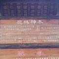 25020323:2011年元旦(二)高山台灣獼猴群、鹿林神木