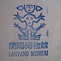 2010 蘭陽博物館 2