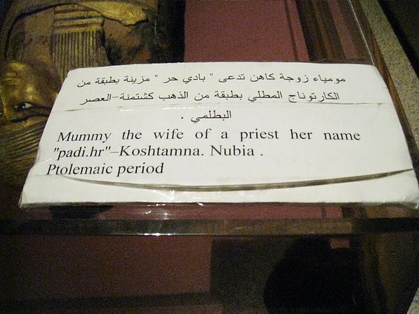Nubia Museum (11).jpg