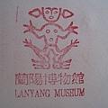 2010 蘭陽博物館