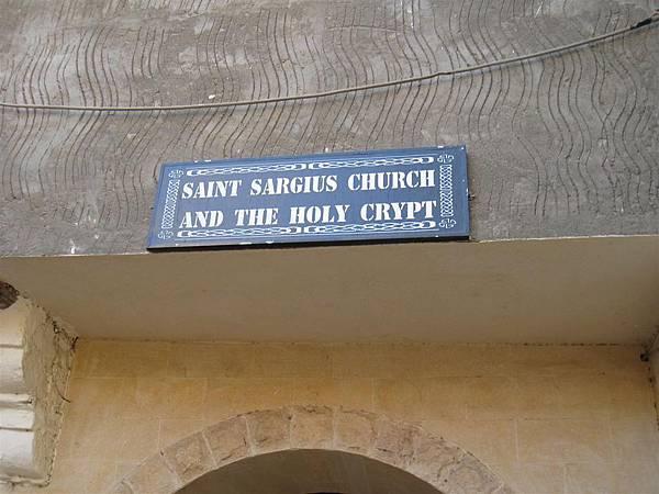 St Sergius (1).jpg