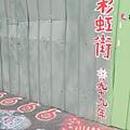 烏日彩虹眷村 (34).jpg