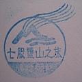七股鹽山.jpg