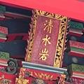 清水岩寺 (14).jpg