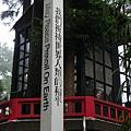 妖怪村 (8).jpg