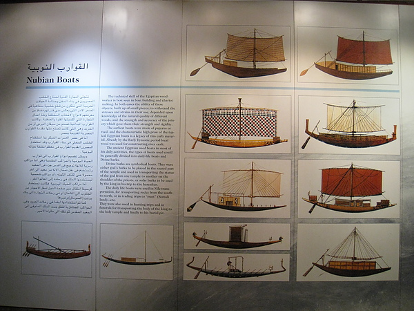 Nubia Museum (28).jpg