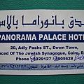 Panorama Palace Hotel (8).JPG