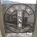 18372862:20090206 台中縣后里鄉 泰安鐵道追火車文化園區