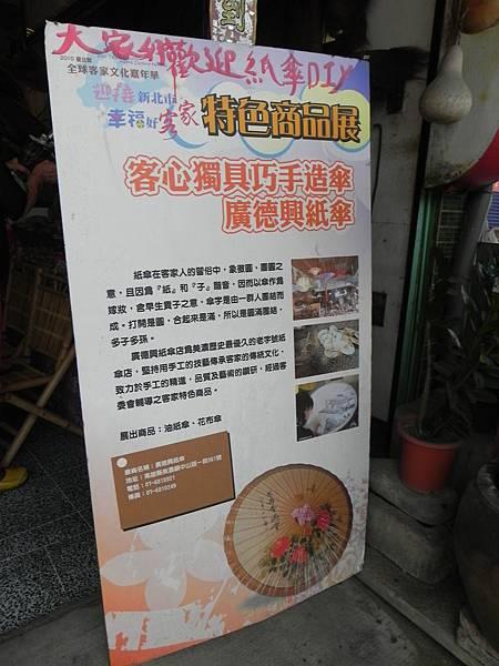 廣德興紙傘店 (1).jpg