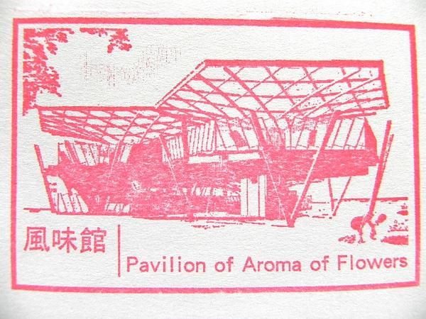 Flora Expo S.jpg