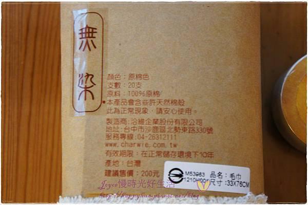 無染毛巾 (3)