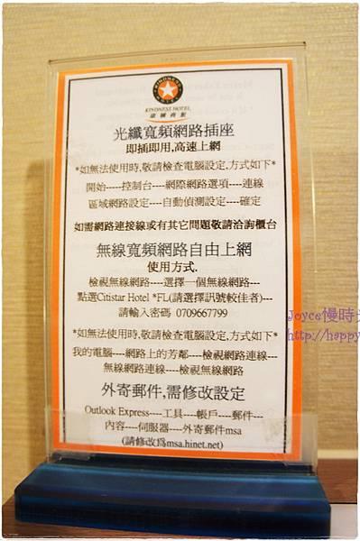 201205高雄住宿康橋商旅城市之星漢神館 (23)