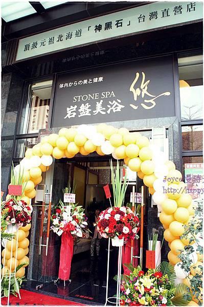 岩盤美浴悠公益店 201303 (39)